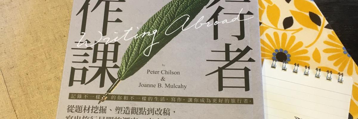 彼得・切爾森、喬安・B.穆卡希 (2020)《旅行者的寫作課》遠流出版